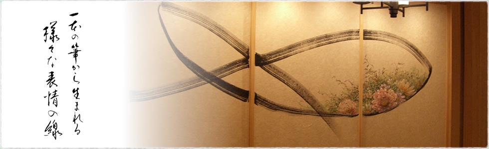 一本の筆から生まれる様々な表情の線