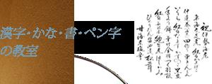 漢字・かな・書・ペン字の教室