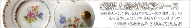 磁器上絵付体験コース 材料費、焼成費込み3,000円(税抜き)